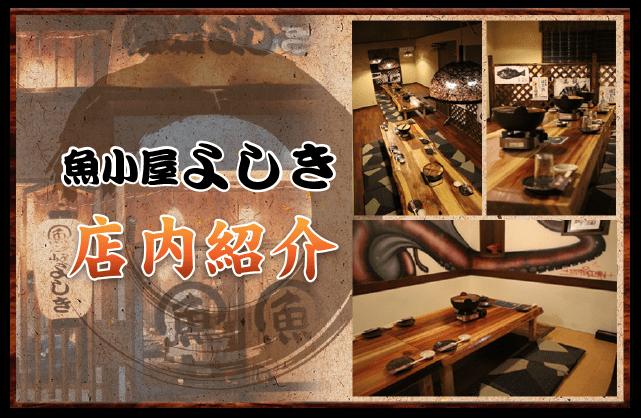 海鮮・魚料理専門店「魚小屋よしき」の店内紹介