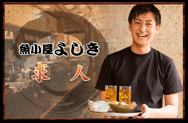 海鮮・魚料理専門店「魚小屋よしき」の求人