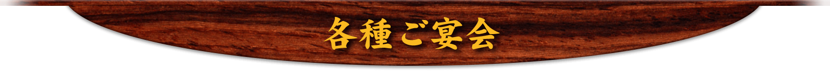 海鮮・魚料理専門店「魚小屋よしき」の各種ご宴会