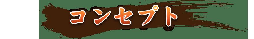 海鮮・魚料理専門店「魚小屋よしき」のコンセプト