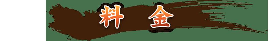 海鮮・魚料理専門店「魚小屋よしき」の料金