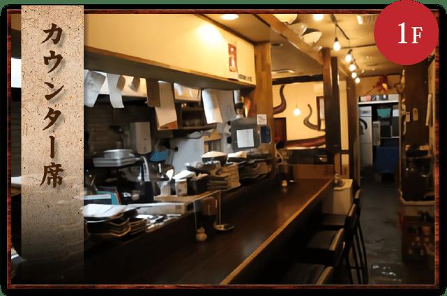 海鮮・魚料理専門店「魚小屋よしき」の店内観:1Fカウンター席