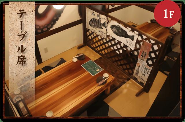 海鮮・魚料理専門店「魚小屋よしき」の店内観:1Fテーブル席
