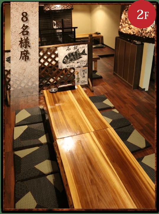 海鮮・魚料理専門店「魚小屋よしき」の店内観:2F8名様席