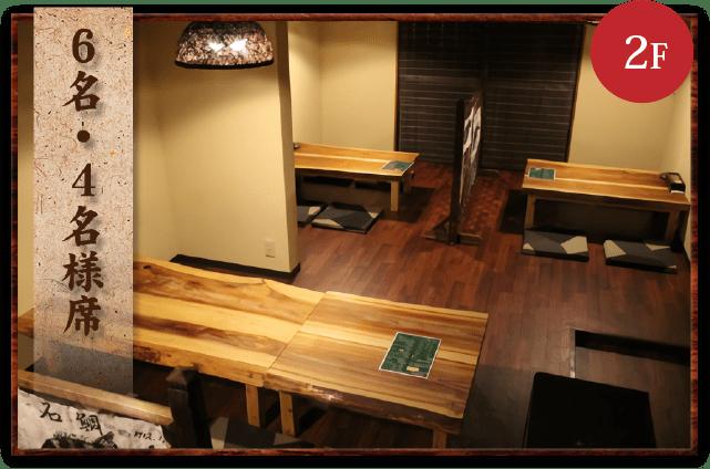 海鮮・魚料理専門店「魚小屋よしき」の店内観:2F6名・4名様席