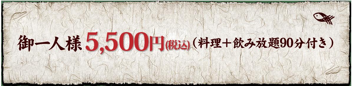 御一人様5,000円:料理+飲み放題90分付き