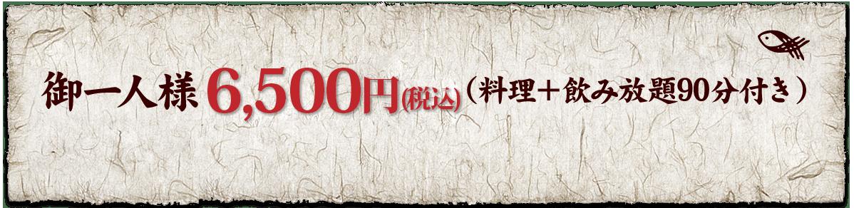 御一人様6,000円:料理+飲み放題90分付き