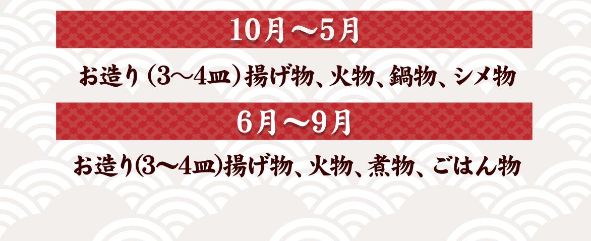 10月~5月:お造り(3~4皿)揚げ物、火物、鍋物 6月~9月:お造り(3~4皿)揚げ物、火物、煮物、ごはん物