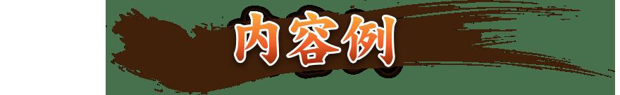 海鮮・魚料理専門店「魚小屋よしき」の宴会コースプラン内容例