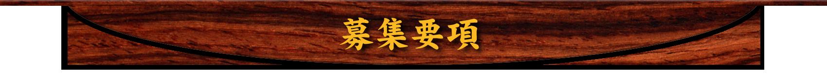 海鮮・魚料理専門店「魚小屋よしき」の募集要項