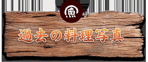 海鮮・魚料理専門店「魚小屋よしき」の過去の料理写真