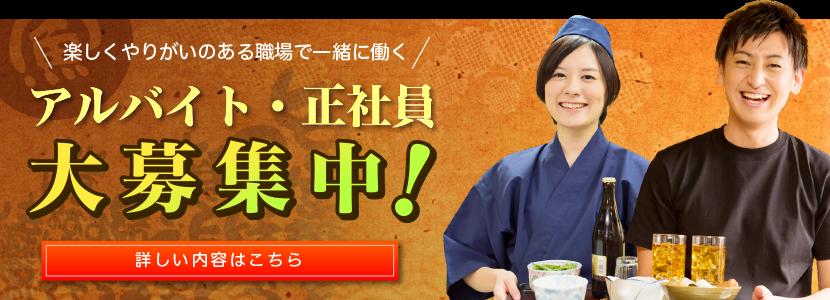 海鮮・魚料理専門店「魚小屋よしき」 一緒に働くアルバイト、正社員大募集中!