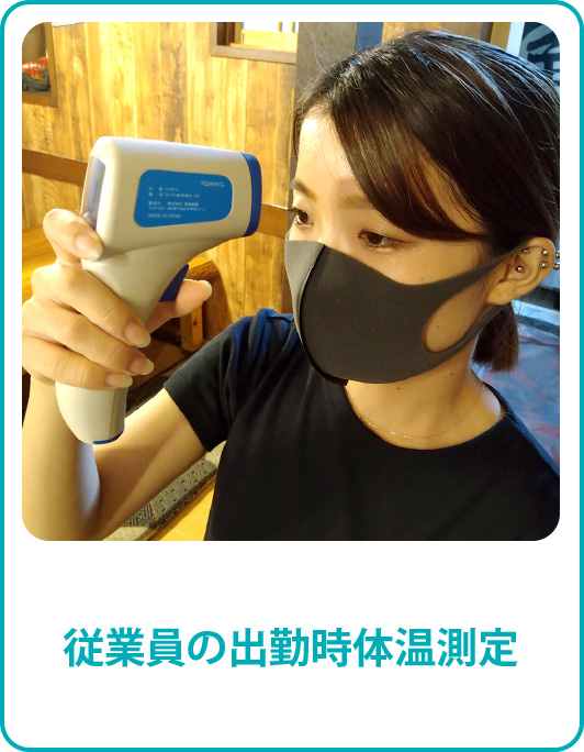 USR_CATCH 新型コロナウイルス対策「従業員の出勤時体温測定」