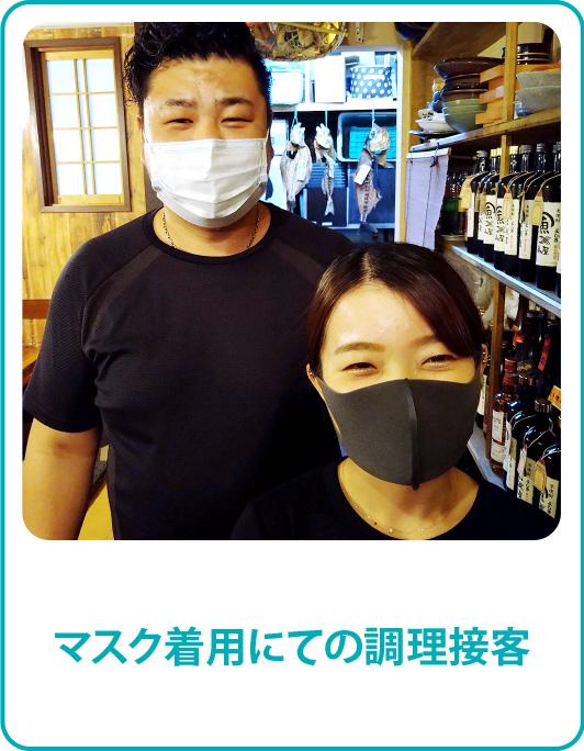USR_CATCH 新型コロナウイルス対策「マスク着用にての調理接客」