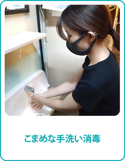 USR_CATCH 新型コロナウイルス対策「こまめな手洗い消毒」