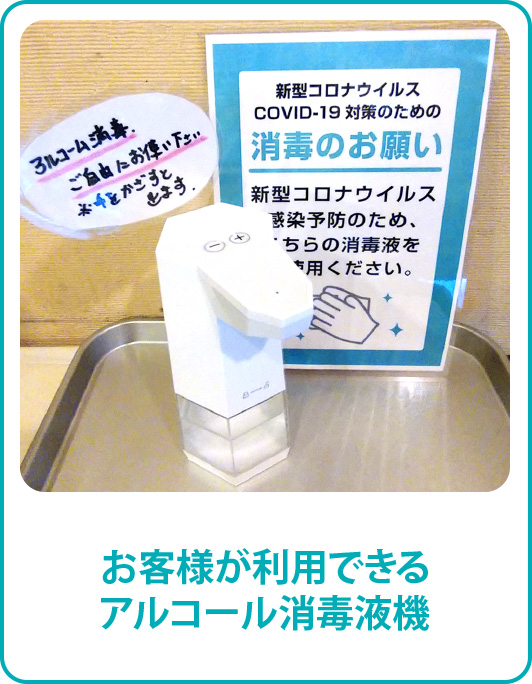 USR_CATCH 新型コロナウイルス対策「お客様が利用できるアルコール消毒液機」