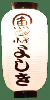 海鮮・魚料理専門店「魚小屋よしき」
