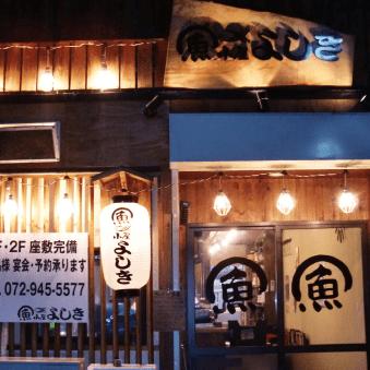 海鮮・魚料理専門店「魚小屋よしき」:店外観