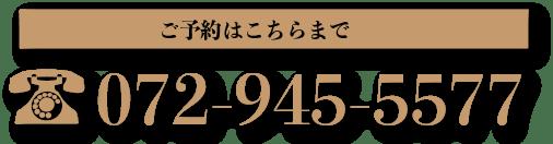 海鮮・魚料理専門店「魚小屋よしき」ご予約はこちらまで:072-945-5577