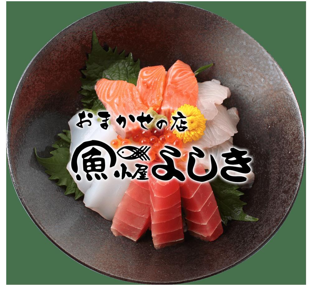 おまかせの店「魚小屋よしき」